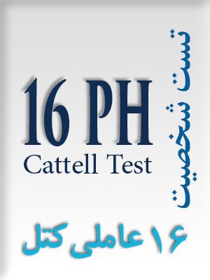 تست 16 عاملی شخصیت کتل (Cattell)