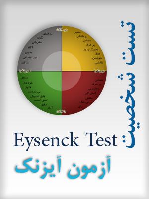 تست شخصیت آیزنک (Eysenck)