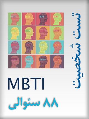تست شخصیت شناسی مایرز - بریگز (MBTI)