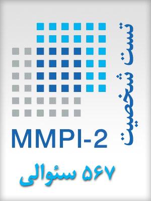 تست آنلاين شخصيتي 567 سئوالي MMPI