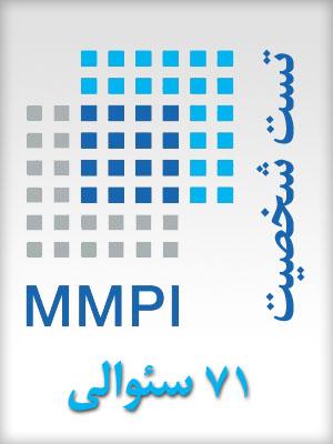 تست آنلاين شخصيتي ۷۰ سئوالي MMPI