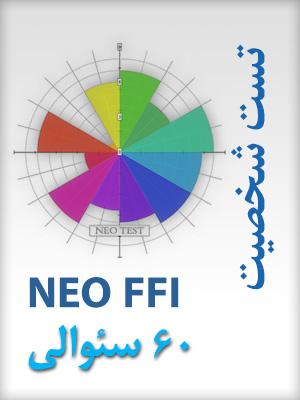 تست آنلاین نئو فرم کوتاه 60 سئوالی (NEO FFI)