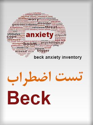تست اضطراب بک (Beck)
