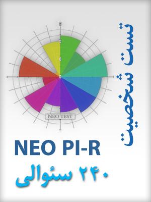 تست آنلاین نئو فرم بلند 240 سئوالی (NEO PI-R)