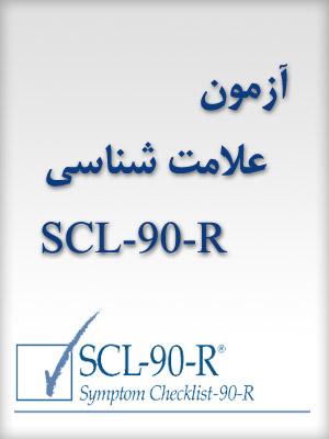 تست آنلاین scl90-R
